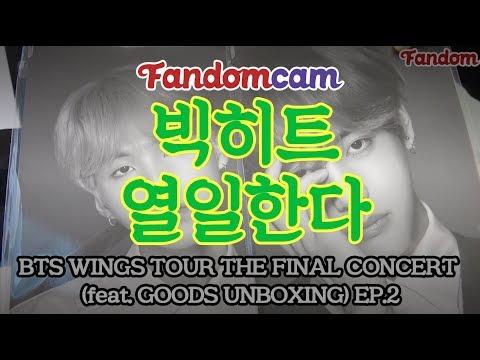 [팬덤캠] 방탄소년단 윙즈투어 더 파이널 콘서트 후기2 (feat.굿즈언박싱) / BTS WINGS TOUR THE FINAL CONCERT EP.2