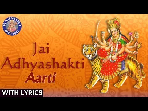 Jai Adhyashakti - Ambe Maa Ni Aarti With Lyrics - Sanjeevani Bhelande - Gujarati Devotional Songs video