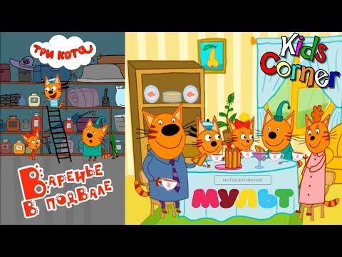 Детский уголок/Kids'Corner Три Кота Варенье в Подвале Игровое видео Let's play