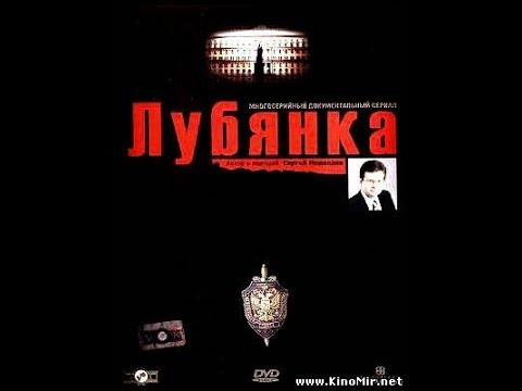 Лубянка 4 серия - Норд-Ост