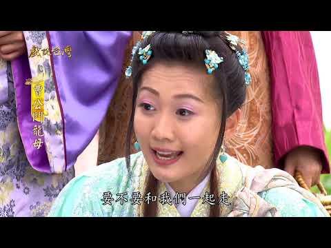台劇-戲說台灣-曹公鬥龍母-EP 15