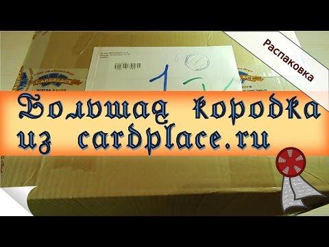Распаковка: Большая коробка из cardplace.ru