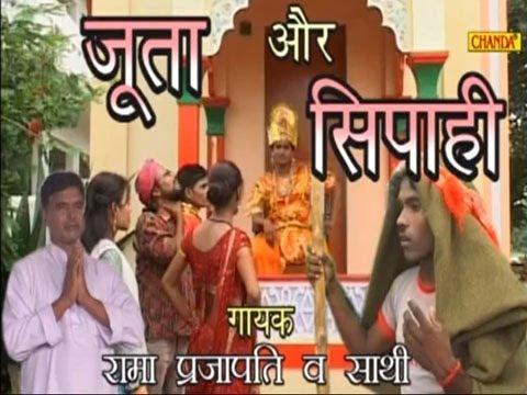 Comedy Birha - Juta Aur Sipahi | Rama Prajapati  | Chanda Cassettes video