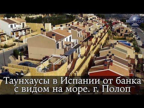 Низкие цены здесь  покупка недвижимости в Испании