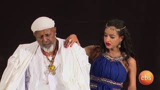 Sunday with EBS: Othello / ኦቴሎ / Part 1