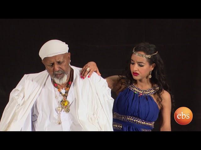 Sunday with EBS: Othello Part 1