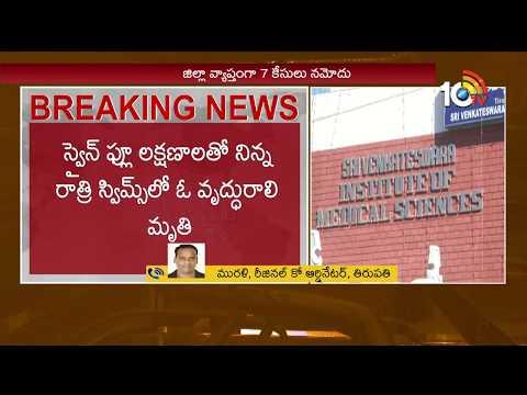చిత్తూర్ వ్యాప్తంగా 7 స్వైన్ ఫ్లూ కేసులు నమోదు... | Swine Flu Case in Chittoor | AP | 10TV