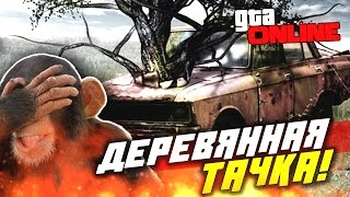 GTA 5 Online PC - ДЕРЕВЯННАЯ ТАЧКА! (Угар!)