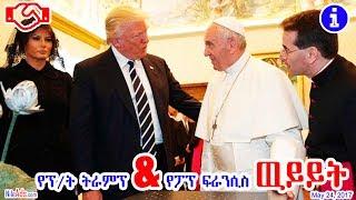 የፕ/ት ትራምፕ & የፖፕ ፍራንሲስ ዉይይት - President Donald Trump & Pope Francis- DW