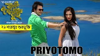 Priotomo-Akassh & Sadia (HD Video Song) | Shopno Je Tui | Emon & Afree | 2014