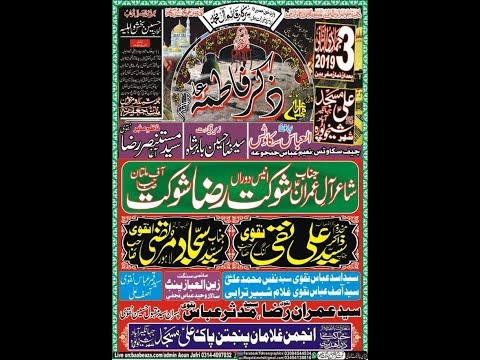 Live Majlis e Aza 3 Jamadi ul Sani 2019 Imam Bargah Ali Masjid Sheikhupura (www.baabeaza.com)