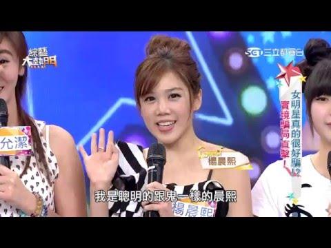 【女明星真的很好騙?!實境騙局直擊!!】20160519 綜藝大熱門