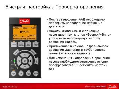 Настройка преобразователя частоты VLT AQUA Drive FC202 для управления скважинным насосом.