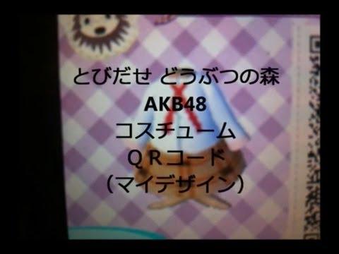 とびだせどうぶつの森 AKB48 コスチューム4 制服 QRコード(マイデザイン)