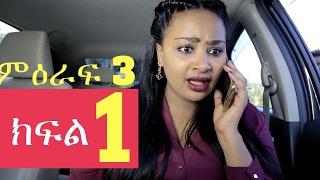 Ethiopian Drama Welafen Drama Season 3 Part 1