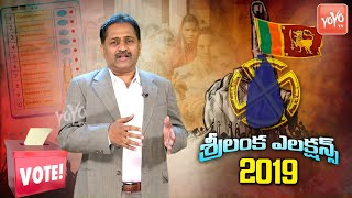 Sri Lanka Election 2019 Analysis | Telugu Political Analysis | Maithripala Sirisena