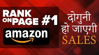 ✅ Amazon SEO (2019) | How to Rank at the Top of Amazon in 3 Days or Less |अमेज़न पर रैंक करे (हिंदी)
