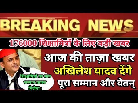 Akhilesh Yadav ने दिया साथ | Shikshamitra Latest news today  |Shiksha Mitra breaking news 2018