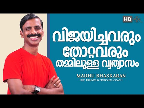 malayalam motivation speech- madhu bhaskaran