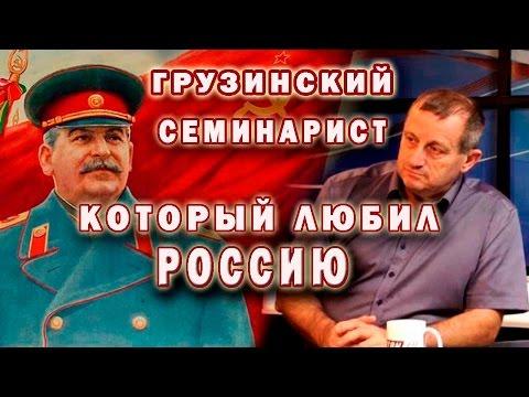 Кедми о Сталине  Четко, доступно, интеллигентно
