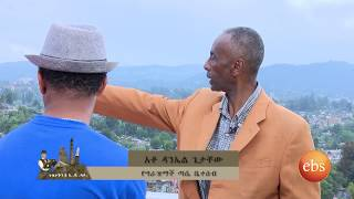 Tezitachen on EBS Season 7 EP 3 : Tezitachen on EBS : Season 7 EP 1- የ ካዛንችስ ትዝታዎች Continuity