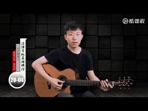 袁绍哲指弹【吉他】基础课程4:分手指练习