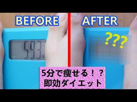 【ダイエット方法動画】誰でも簡単!5分即効ダイエット法!  – Längd: 7:27.