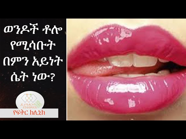 How to attract men easily, EthiopikaLink