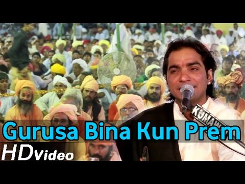 Gurusa Bina Kun Prem Jal | Rajasthani Bhakti Geet | Marwadi...