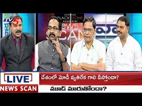 దేశంలో మోడీ వ్యతిరేక గాలి వీస్తోందా? | News Scan With Vijay | 17th December 2018  | TV5News