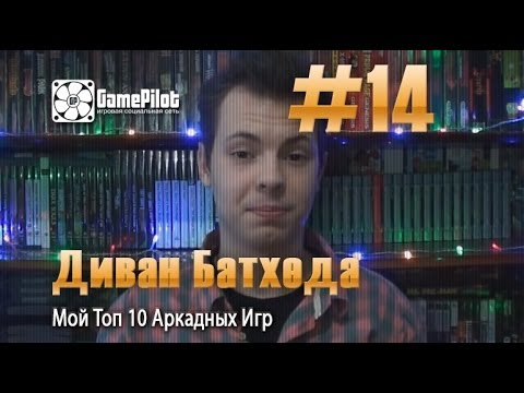 Диван Батхеда - Мой Топ 10 Аркадных Игр. Выпуск 14.