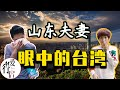 【YouTuber眼中的台湾、竟然这样??】We in the eyes of Taiwan, whats it like?? Taiwan tourism/vlog