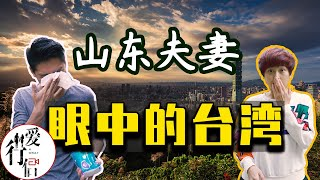 ?YouTuber?????????????We in the eyes of Taiwan, what's it like?? Taiwan tourism/vlog