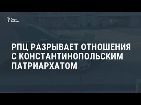 В РПЦ пообещали разорвать единство с Константинопольским патриархатом / Новости