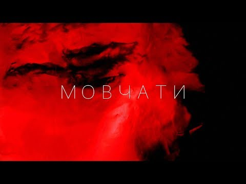 KAZKA — МОВЧАТИ [OFFICIAL AUDIO]