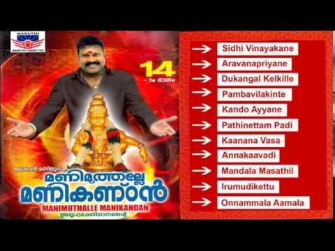Manimuthalle Manikandan Vol 14   Ayyappa Bhakthi Ganangal   Malayalam video