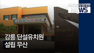 R:연중)강릉 단설유치원 설립 무산