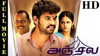 Anjala  Full Movie HD  Vimal Nandita Pasupathy  Ta