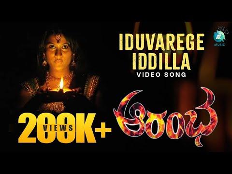 Aarambha - Iduvarege Iddilla Song | New Kannada Movie Songs Hd 2015 video