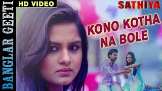 Sathiya Movie Sad Song | Kono Kotha Na Bole | Saumalya Mitra | VIDEO SONG
