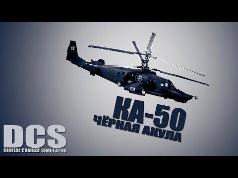 DCS - #1 KA-50 Черная Акула - охота за танками и техникой NATO!