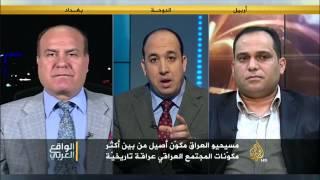 الواقع العربي - واقع مسيحيي العراق ومستقبلهم