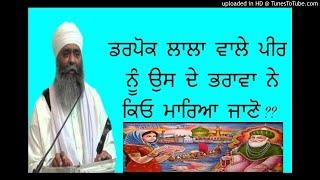 darpok lala vala peer ਡਰਪੋਕ ਲਾਲਾ ਵਾਲਾ ਪੀਰ  Shabad vichar kathaPanthpreet Singh Ji