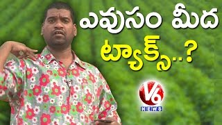 Bithiri Sathi On Agriculture Tax | Niti Aayog Proposes Tax On farm Income | Teenmaar News