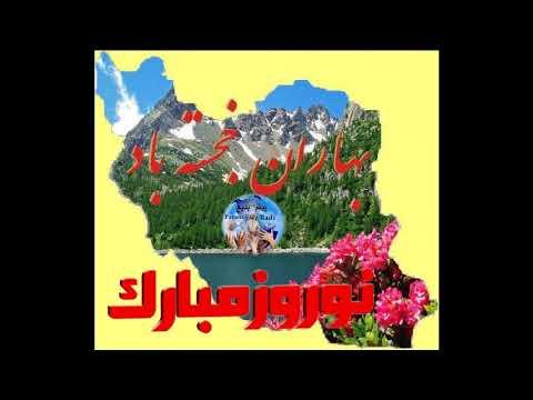 بهاران خجسته باد ، عید نوروز و عید صیام مبارک