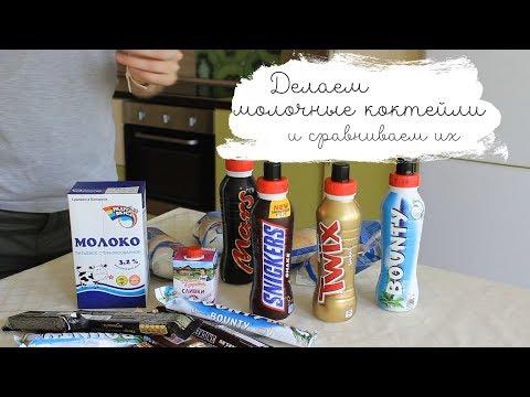 Делаем молочные коктейли со вкусом Snickers, Mars, Twix, Bounty | Masherisha