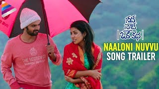 Needi Naadi Oke Katha Songs | Naaloni Nuvvu Video Song Trailer | Sree Vishnu | Satna Titus | #NNOK
