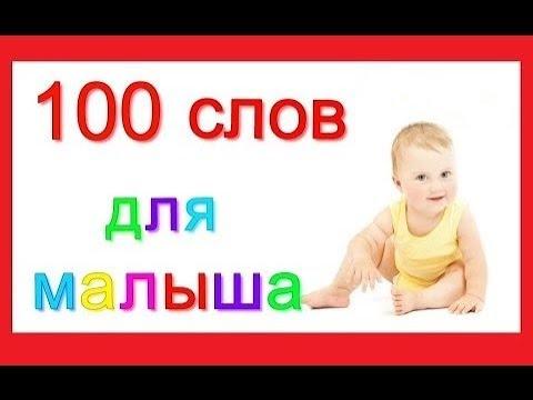 Учим слова! для детей 1- 3 года! 2 часть.