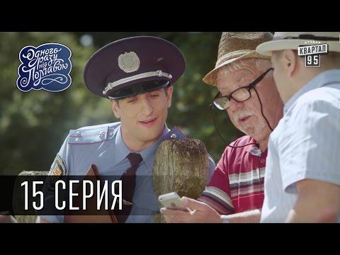 Однажды под Полтавой / Одного разу під Полтавою - 2 сезон, 15 серия | Сериал Комедия