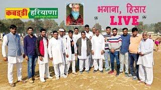 Bhagana, Hisar (  भगाना, हिसार) KABADDI TOURNAMENT FINAL DAY LIVE  || KABADDI HARYANA ||
